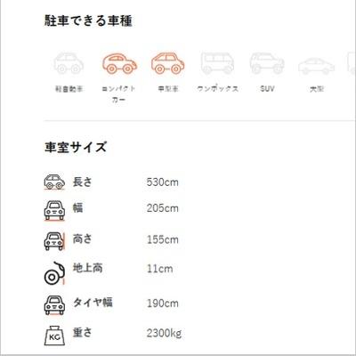 特P・東京駅周辺・可能な車のサイズ