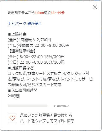 特P・東京駅周辺・近隣有料