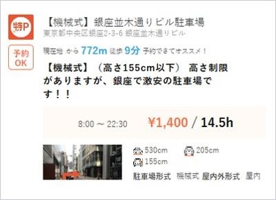 特P・東京駅周辺・最安値