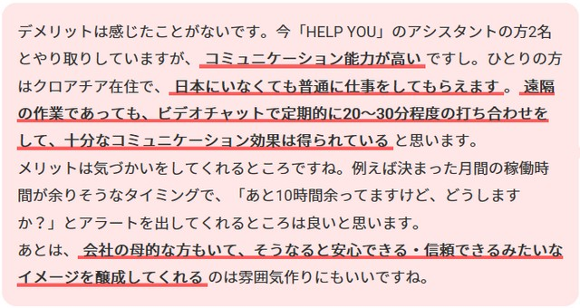 HELP YOUインタビュー株式会社HF.M