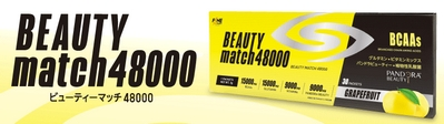 BCAAサプリ《BEAUTYmatch48000》