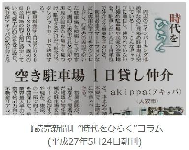 akippa・読売新聞記事