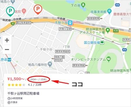 akippa・駐車場シェア・千駄ヶ谷