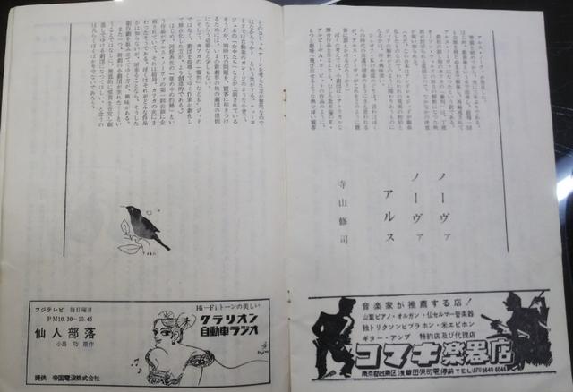 アルス・ノーヴァ・「審判」寺山修司コメント