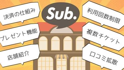 サブスク・Sub・施策
