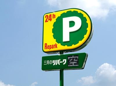 三井のリパーク・駐車場