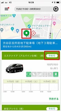 careco・スマホアプリ・ステーションと車を指定