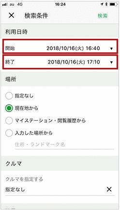 careco・スマホアプリ・時間を指定