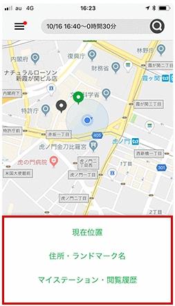 careco・スマホアプリ予約画面