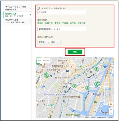 careco・会員検索画面