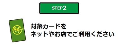 三井住友VISAカード・VPASS