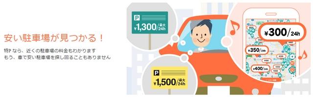 特P・安い駐車場を探す
