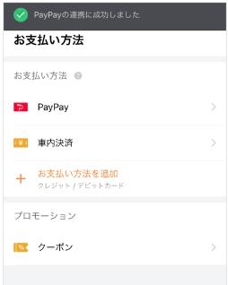 PayPay・DiDi使い方②