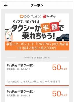 PayPay・DiDi使い方③