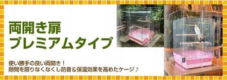 アクリル工房・鳥ケージ