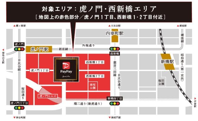 PayPay・お特区キャンペーン