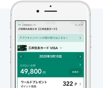 三井住友カード・アプリで確認