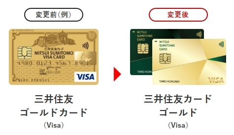 三井住友カード・ゴールド