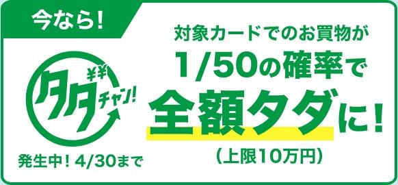 三井住友カード・タダキャンペーン