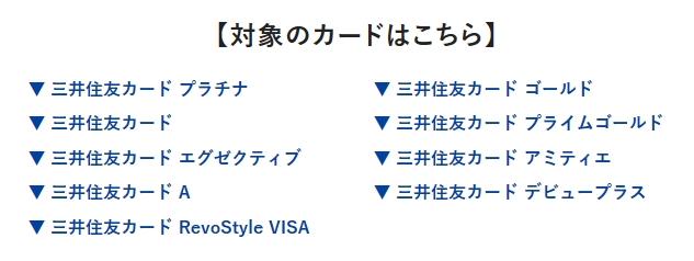 三井住友カード・デザイン変更対象カード