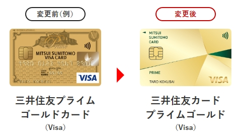 三井住友カード・プライム