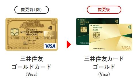 三井住友カード・新旧VISA