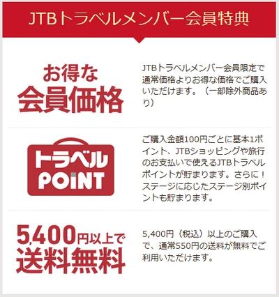 JTBトラベルメンバー入会