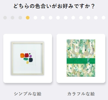 カシエ・アート診断・色合い
