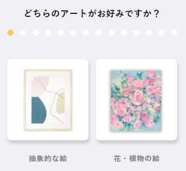 カシエ・アート診断