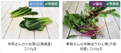 ココノミ・小松菜