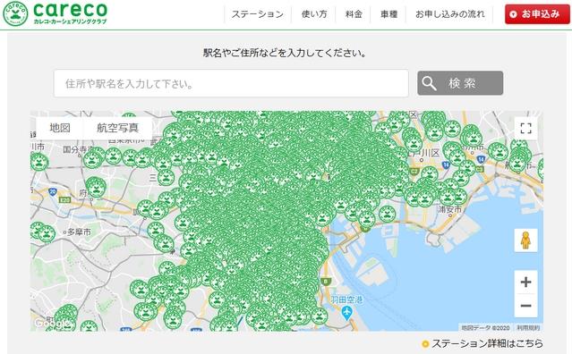 カレコ・カーシェアリング・検索画面