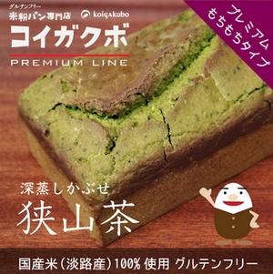 コイガクボ・狭山茶・食パン
