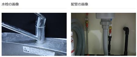 ミラブルキッチン・水栓画像