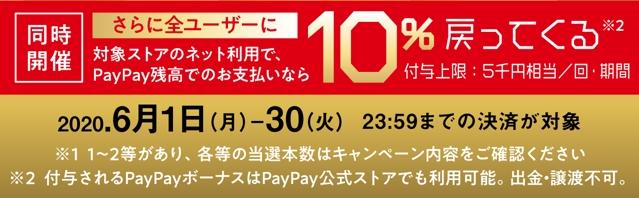 PayPay・ジャンボキャンペーン