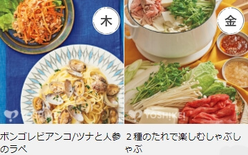 ヨシケイ・バリエーション