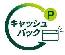 三井住友カード・キャッシュバック