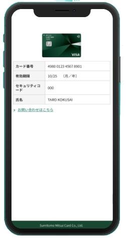 三井住友カード・スマホ画面